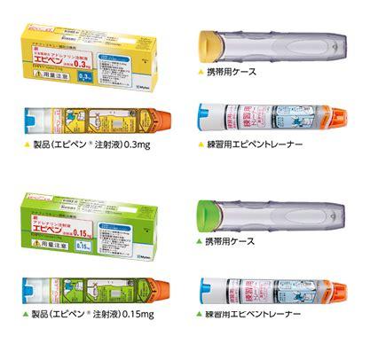 エピペン 使用 方法