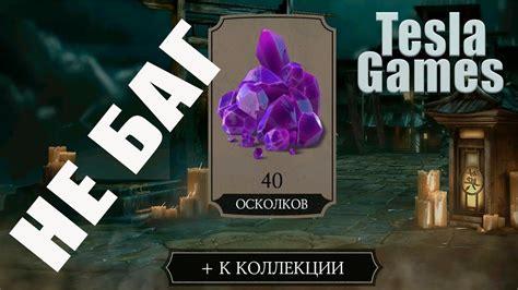 mortal kombat x mobile осколки, ОБЗОР: ШАО КАН ЗАВОЕВАТЕЛЬ MORTAL KOMBAT X MOBILE | Все о  , Mortal Kombat X Mobile - mortkombx.ru.