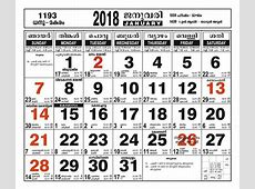 Malayalam calendar 2018 download Kerala pdf calendar of