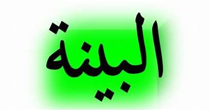 Tulisan Arab Bayyinah