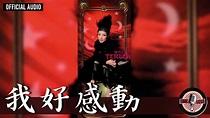 鄭秀文 Sammi Cheng -《我好感動》Official Audio|溫柔 全碟聽 08/10 - YouTube