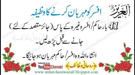 ka wazifa aziz husna al allah urdu ul asma ko