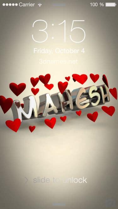 mahesh wallpaper gallery