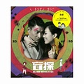 盲探 [香港進口版]/BLIND DETECTIVE > 電影原聲帶/O.S.T. > 佳佳唱片行