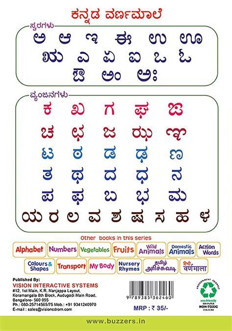 unexpected kannada alphabets  kids chart