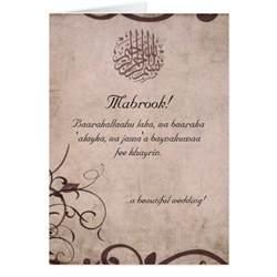 carte de mariage islamique de félicitations de dua zazzle - Felicitation Mariage Islam