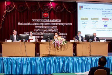 www.thainews-online.com - ผู้ถือหุ้น SPCG ไฟเขียว จ่ายเงิน ...