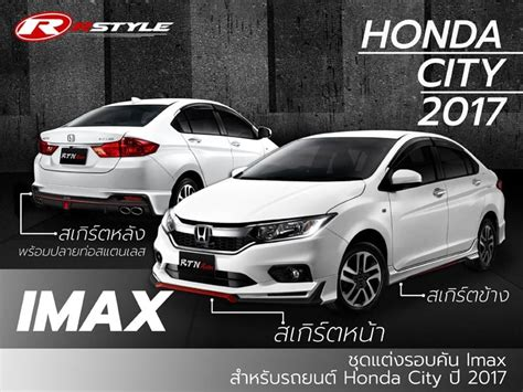 body kit  max style  honda city  en rstyle racing