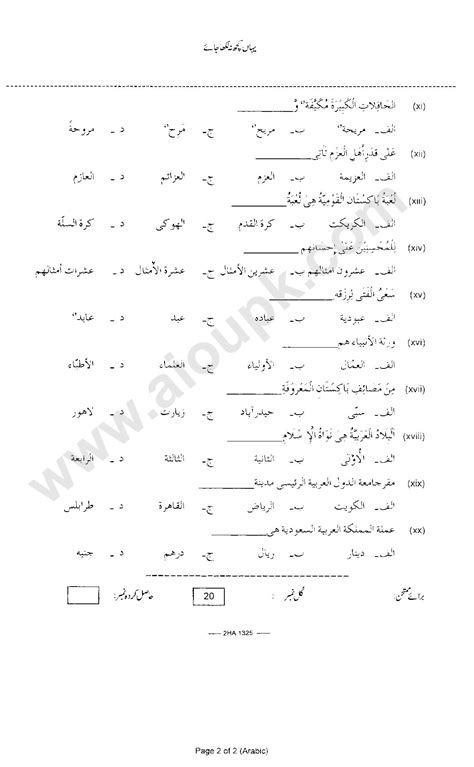 arabic model  papers  class  federal board