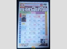 Kannada Kalanirnaya 2017 Panchang, Calendar in Kannada
