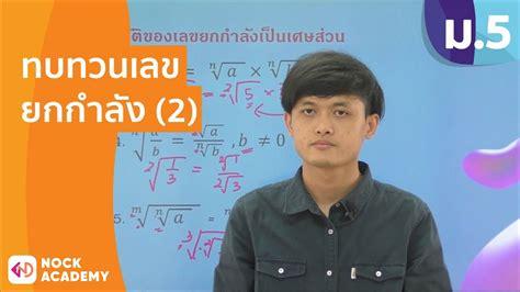 วิชาคณิตศาสตร์ ชั้น ม.5 เรื่อง ทบทวนเลขยกกำลัง (2) - YouTube