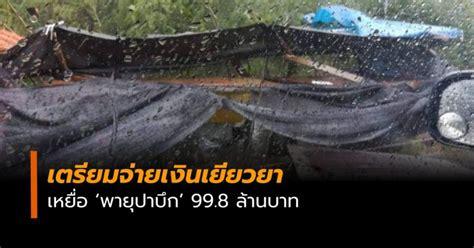 เตรียมจ่ายเงินเยียวยา 99.8 ล้าน ประมงพื้นบ้านประสบเหตุพายุ ...