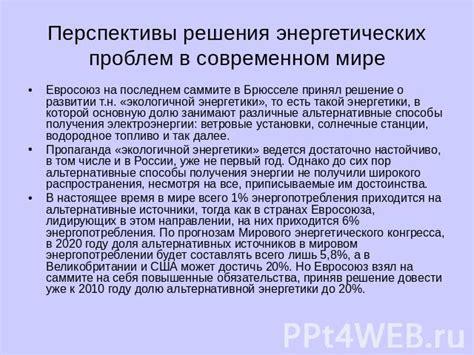 Проблемы и перспективы развития электроэнергетики россии размещение электроэнергетики россии