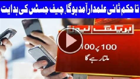 Live Geo News Mobile by Tax Deduction On Mobile Geo News Cricket Poetry Islam