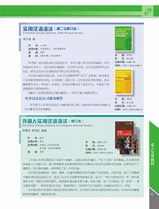 The Catalog For Adult Chinese Edition  Beijing Language