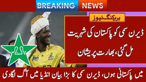 Health situation on march 31, 2021. Darren Sammy | got Pakistan's citizenship | Psl Live ...