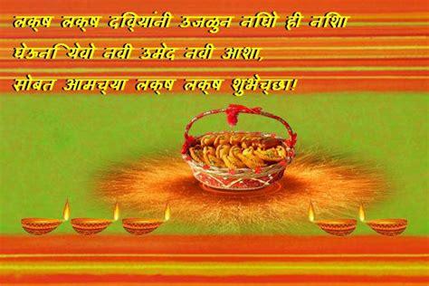 marathi diwali    greetingscom