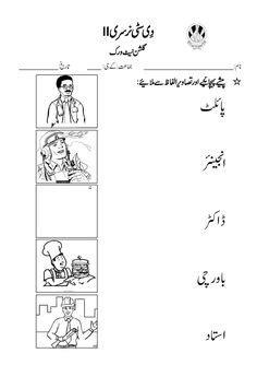 wahid jama  urdu singular plural  urdu urdu