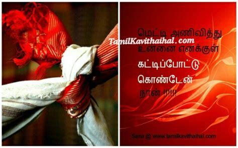 tamil wedding kavithai kalayanam marriage function poo mapillai manapen  images