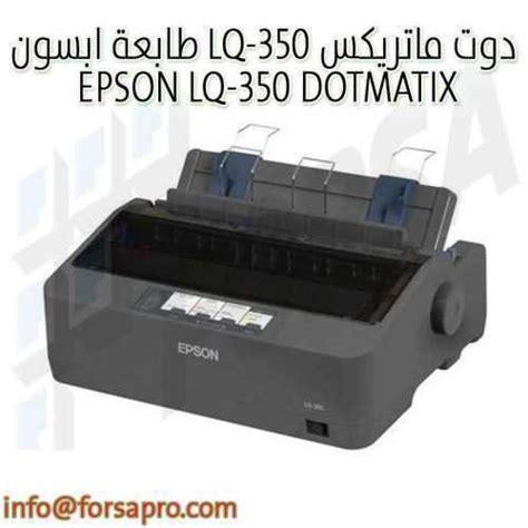 لتثبيت برنامج تشغيل إبسون بنفس طريقة تثبيت التطبيقات الأخرى ، فإن. تثتيب طابعة ابسون Lq690 : تحميل تعريف طابعة ابسون LQ 690 - تحميل برنامج تعريفات عربي ... - evatsd