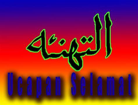 ucapan selamat  bahasa arab  artinya