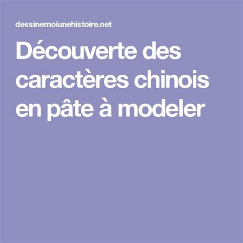 pate a modeler traduction 17 meilleures id 233 es 224 propos de caract 232 res chinois sur calligraphie chinoise