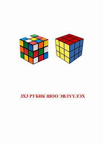 Rubiks Cube Instructions On How To Solve It
