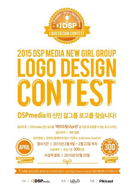 logo design contest dsp media opens logo design contest for new april