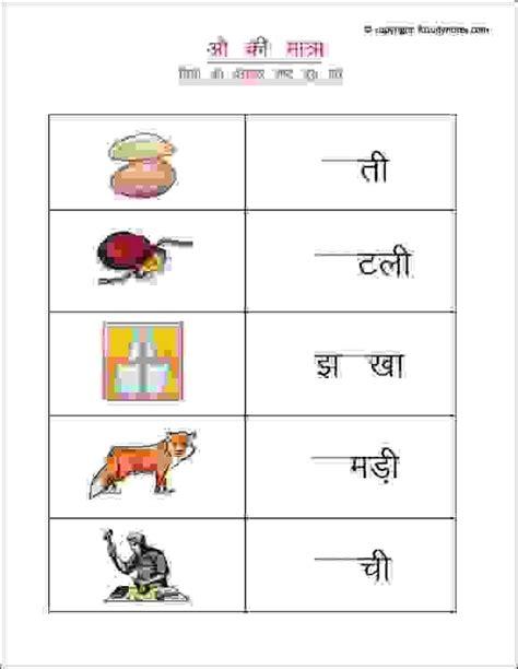 hindi matra worksheets hindi worksheets for grade 1