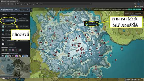 Interactive, searchable map of genshin impact with locations, descriptions, guides, and more. ValKyle - ใครที่หา Crimson Agate (ก้อนแดงๆไว้ถวายต้นไม้ ...