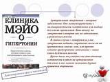 Современные препараты для лечения гипертонии