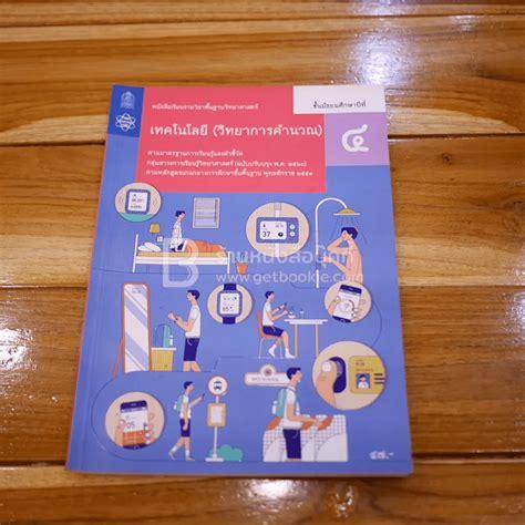หนังสือ หนังสือเรียน รายวิชาพื้นฐานวิทยาศาสตร์ เทคโนโลยี ...