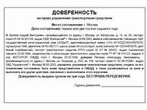 доверенность на получение дубликата свидететслтва о браке в загсе узбекистана