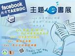 「Facebook主題e書展」熱烈進行中,歡迎下載活動海報、banner、icon圖示廣為宣傳 | 眾志成城,資源共享