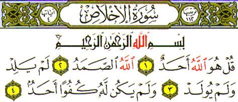 Contoh Kaligrafi Surah Al Ikhlas