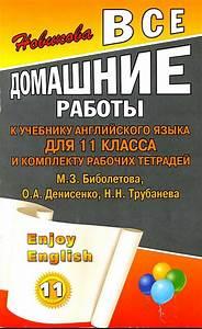 английский язык перевод биболетова