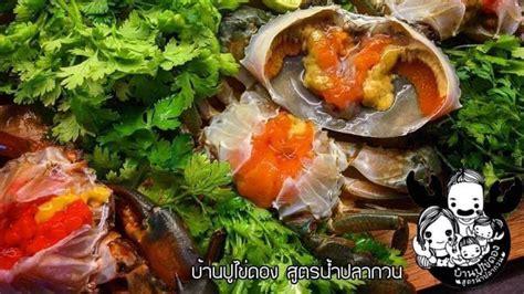 [รีวิว] ร้าน บ้านปูไข่ดองบางนา สูตรน้ำปลากวนเจ้าแรกใน ...