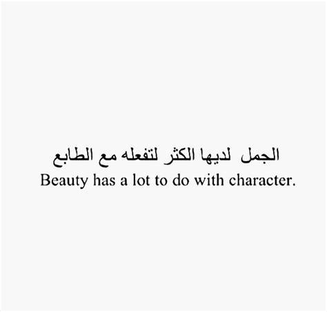 Liebe Auf Arabisch by Arabic Quotes My Islam Arabic Quotes Quotes Quran Quotes