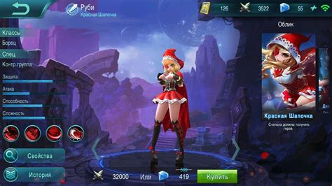 Ruby за 24000(нет)? Mobile Legends