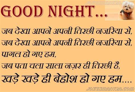 funny good night shayari whatsapp good night wishes