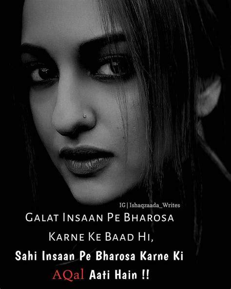 Bharosa 💔 #ishaqzaada_writes #sonakshisinha | Writing, Instagram, Quotes