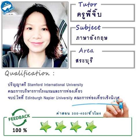 ครูพี่จิ๊บ (ID : 12890) สอนวิชาภาษาอังกฤษ ที่สระบุรี ...