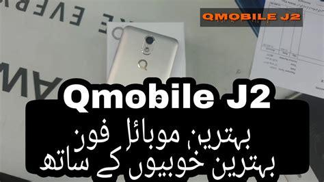 Qmobile J2 Unboxing & Review In Urdu -(11,000)-itinbox