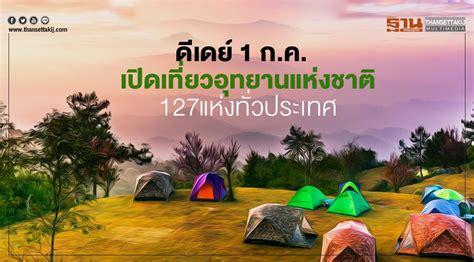 ดีเดย์ 1 ก.ค. เปิดเที่ยวอุทยานแห่งชาติ 127 แห่งทั่วประเทศ