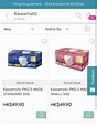 屈臣氏電子商店口罩返左貨 , $49 一盒 | LIHKG 討論區
