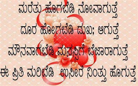 kannada love quotes quotesgram