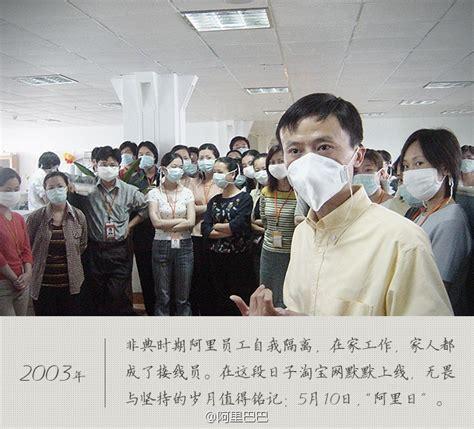 Alibaba's History In 9 Photos