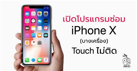 apple เป ดโปรแกรมซ อมจอ iphone x บางเคร องท ม ป ญหาส มผ สจอไม ต ด touch issues iphonemod