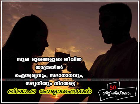 happy wedding malayalam happy wedding malayalam quote happy wedding malayalam images
