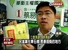 選票流出 蔡易餘質疑選舉疏失-民視新聞 - YouTube